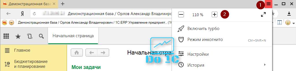 Как увеличить шрифт в программе 1С