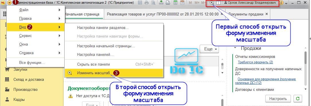 Как увеличить шрифт в 1с 8.3 бухгалтерия форма заявления о регистрации ип по форме р21001