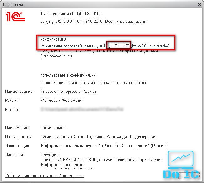 Обновление 1с последний релиз 2016 продажа 1с днепропетровск